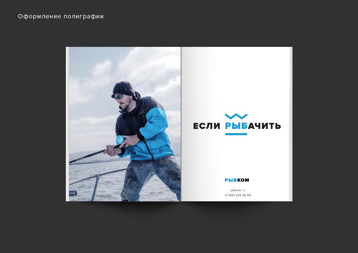 Создание логотипа и брэндбука для компании РЫБКОМ фото f_2775c099b55c6a6d.jpg