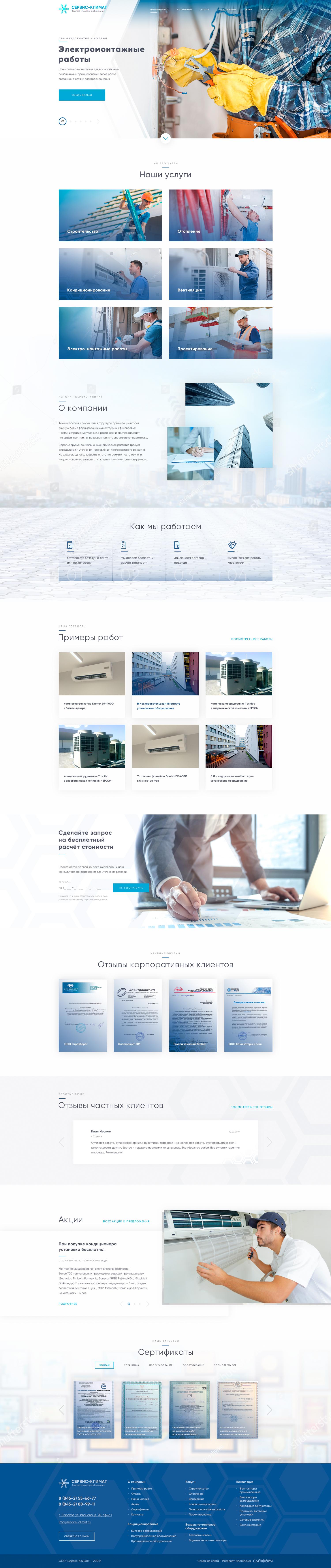 Сайт / Сервис-климат – монтаж и продажа вентиляционного оборудования