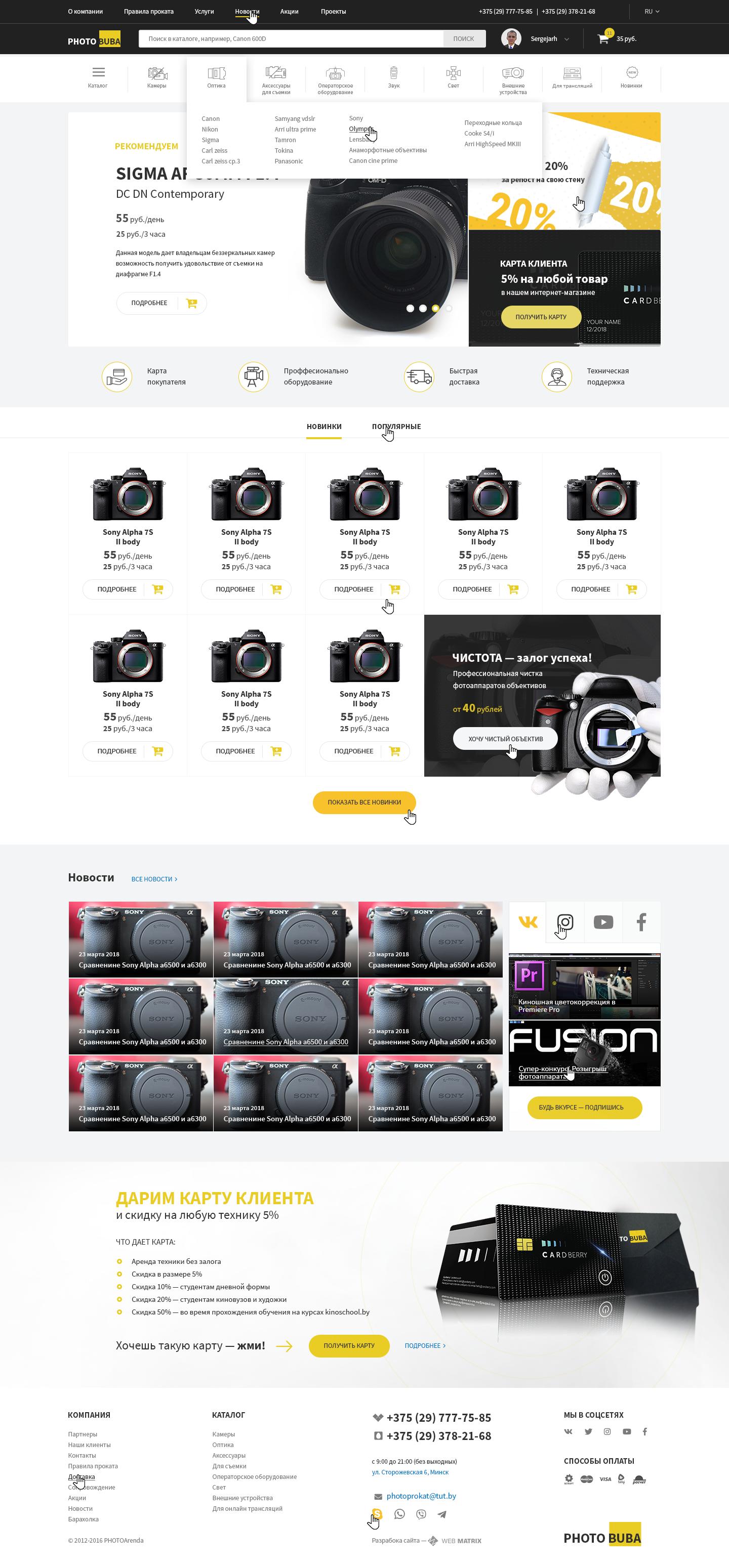 Интернет-магазин / Аренде фототехники - Фотобуба