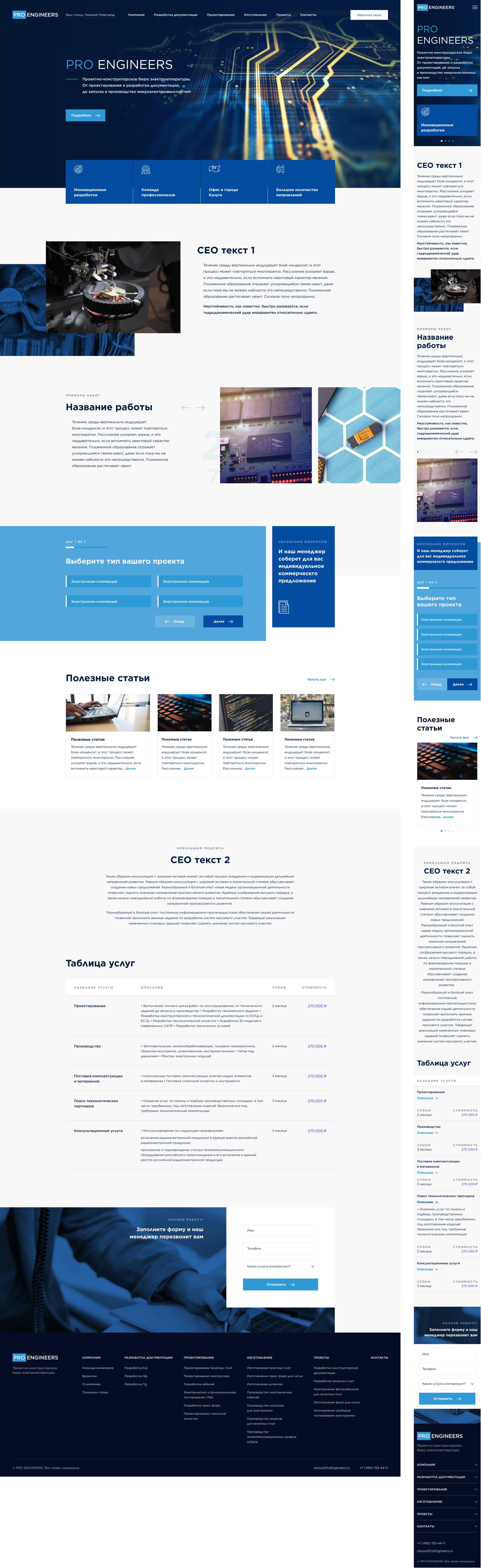 Сайт / PRO ENGINEERS - Проектно-конструкторское бюро электроаппаратуры