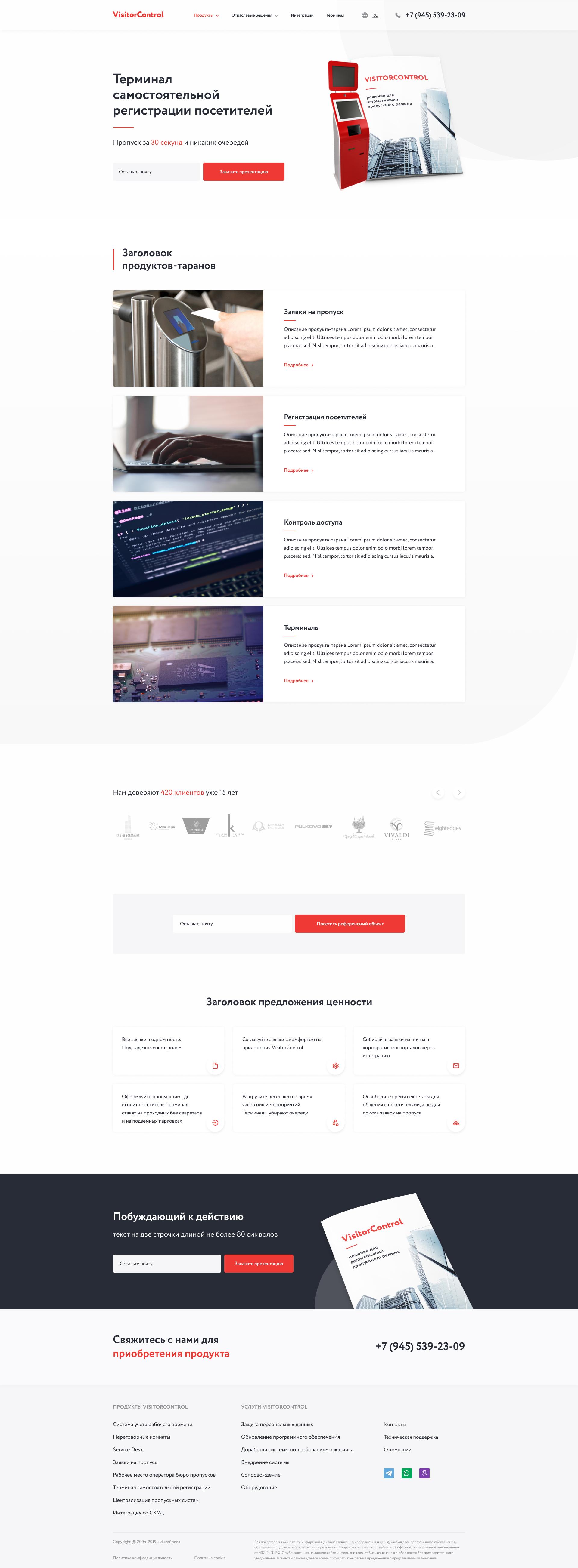 Сайт / VisitorControl - продажа терминалов