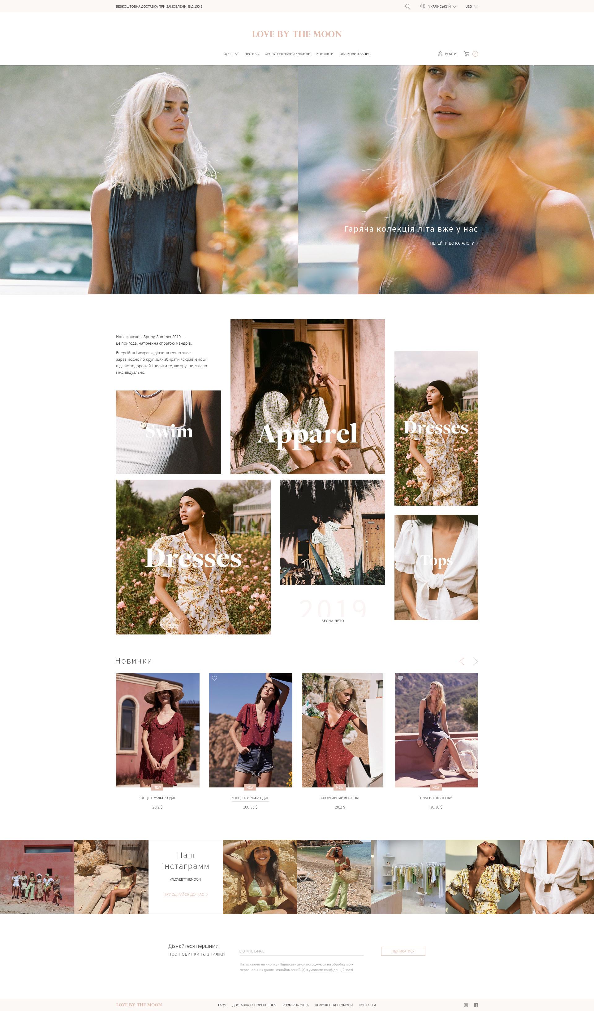 Интернет-магазин / Love By The Moon - продажа авторской одежды
