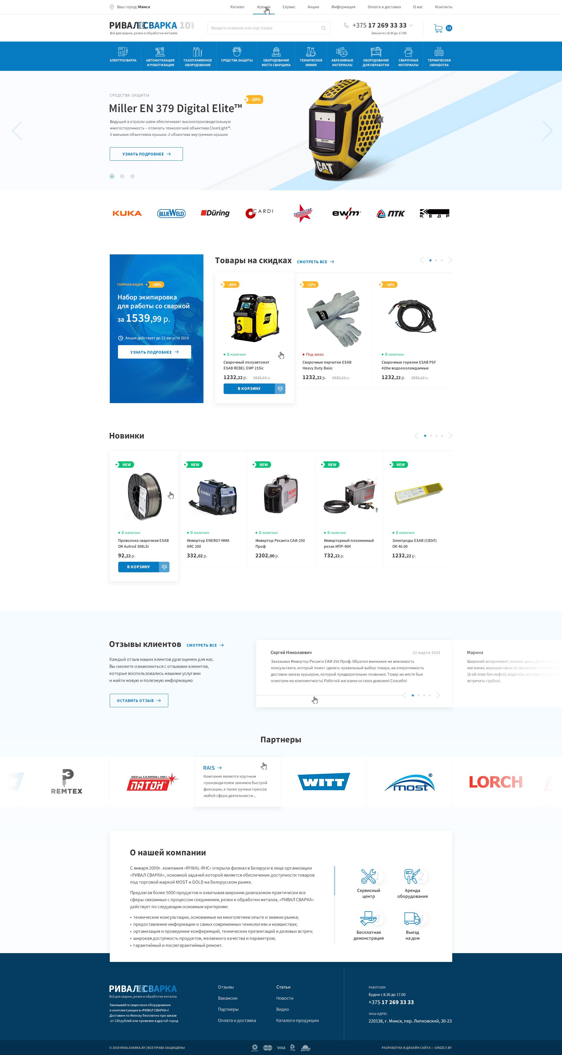 Интернет-магазин / РивалСварка - продажа сварочного оборудования