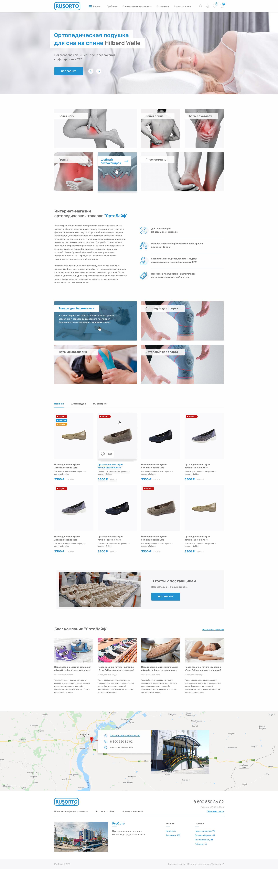 Интернет-магазин / РусОрто - ортопедический салон