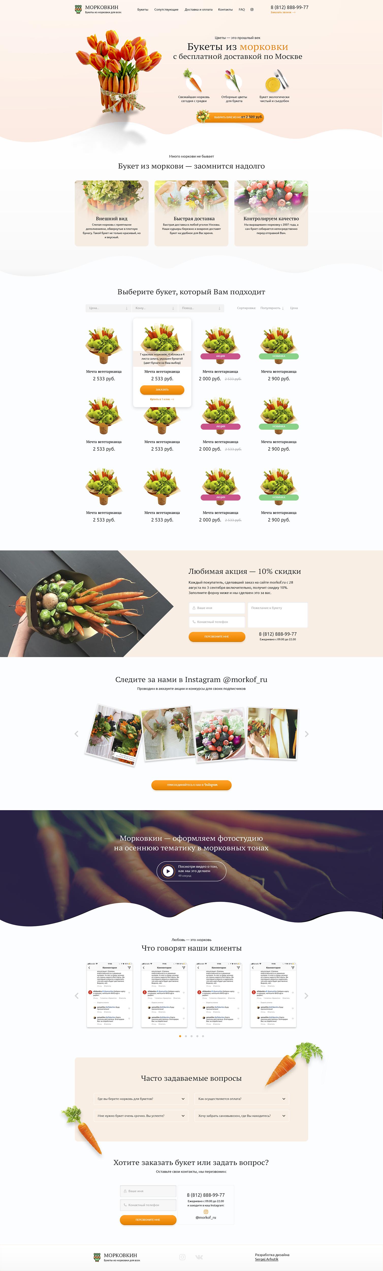 Лендинг /  Морковкин - букеты из моркови
