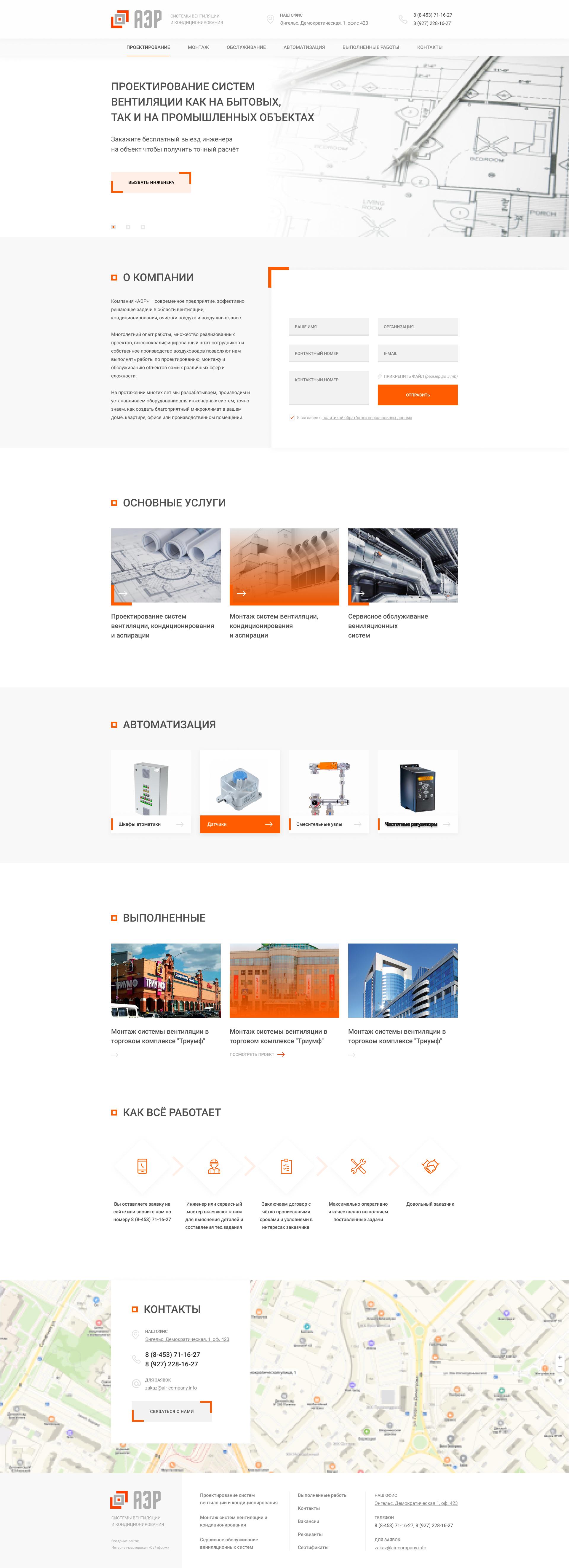 Сайт / АЭР - Системы вентиляции и кондиционирования
