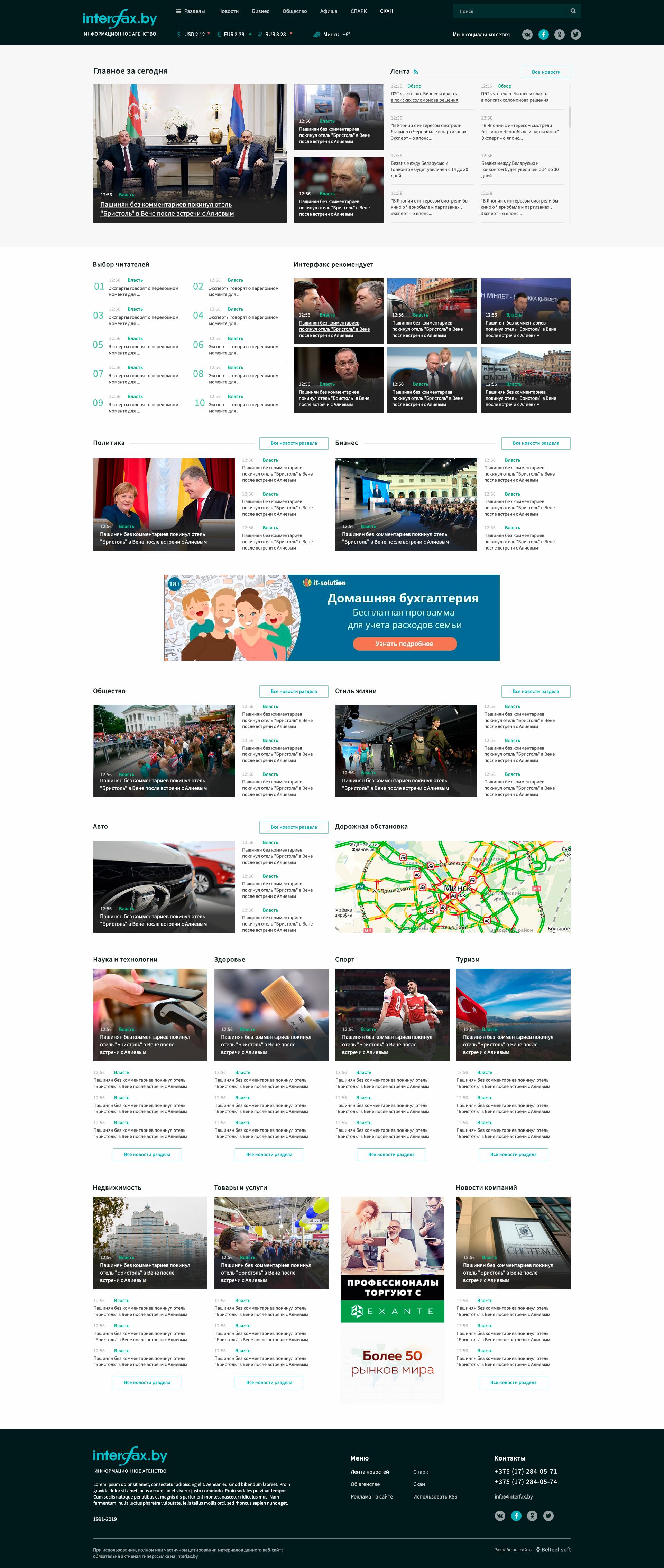 Новостной портал / Международная информационная Группа Интерфакс