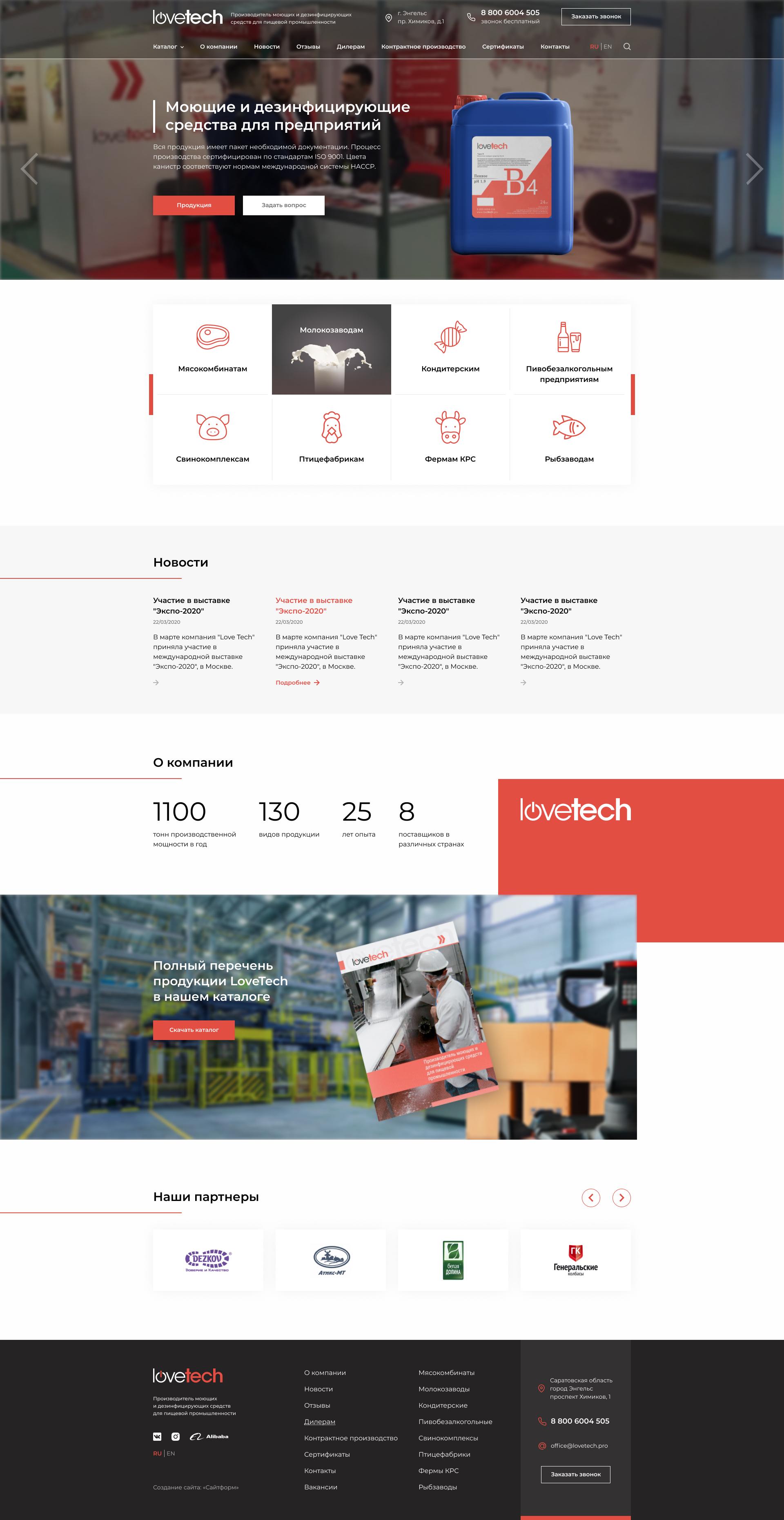 Сайт / Lovetech – производитель моющих средств