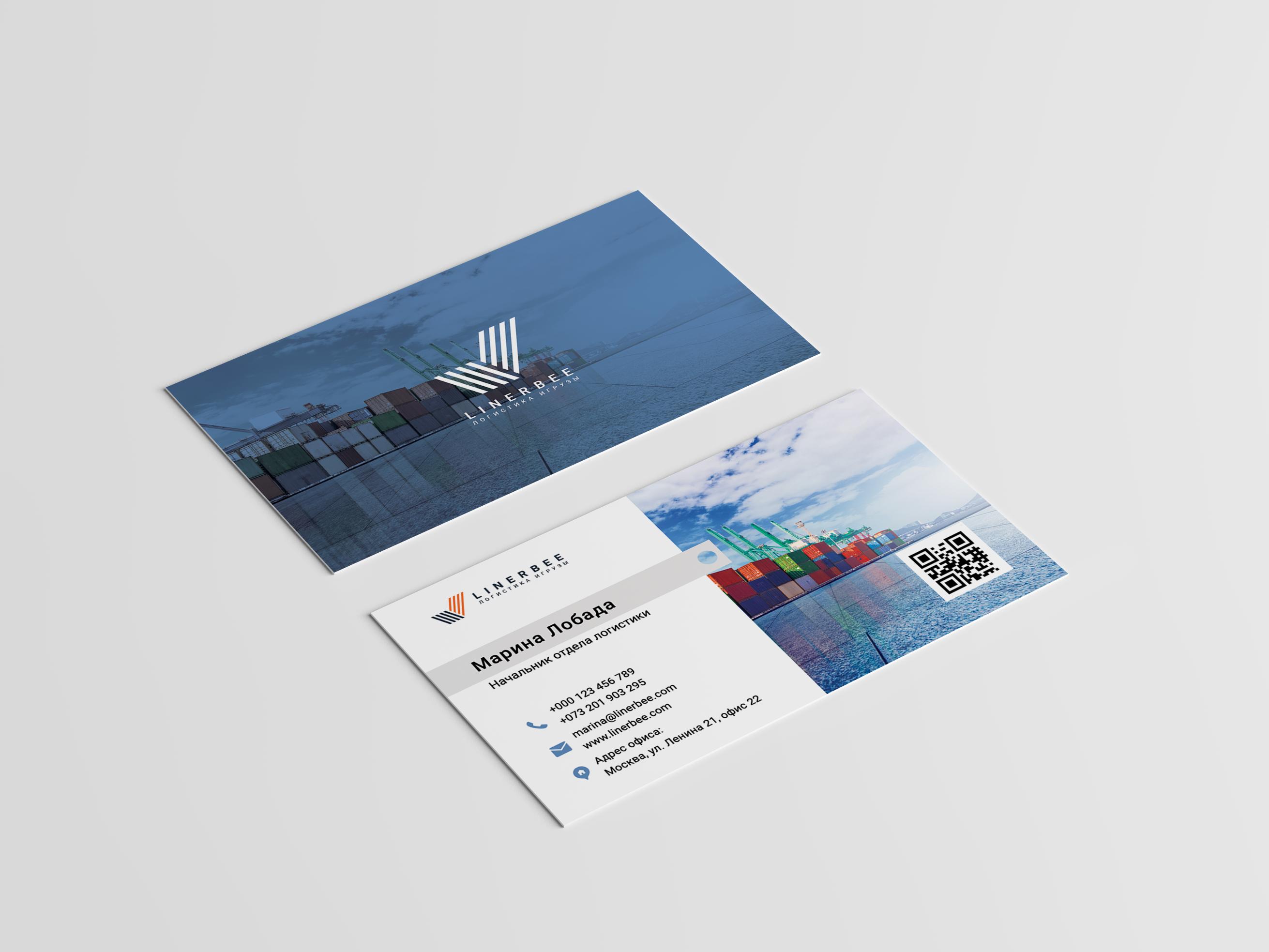 Дизайн визитки для логистической компании