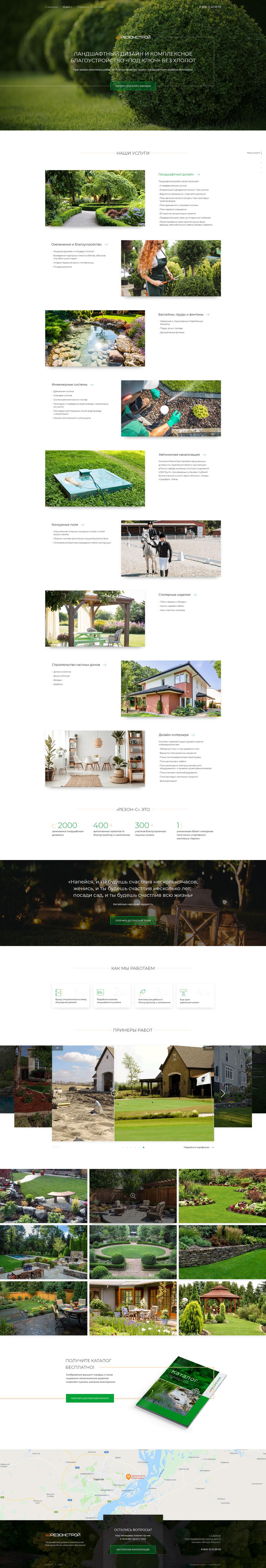 Сайт / Резонстрой - ландшафтный дизайн