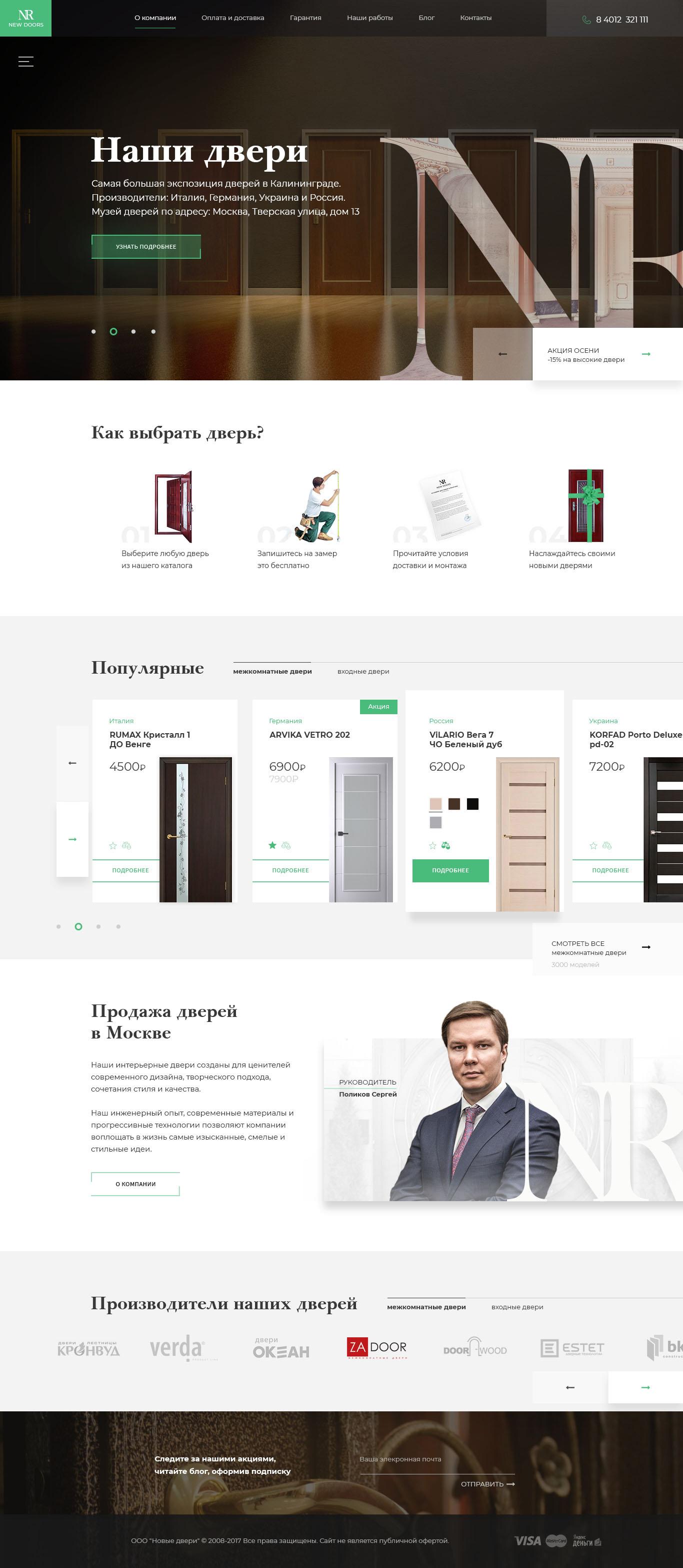 Сайт / New Doors - продажа дверей