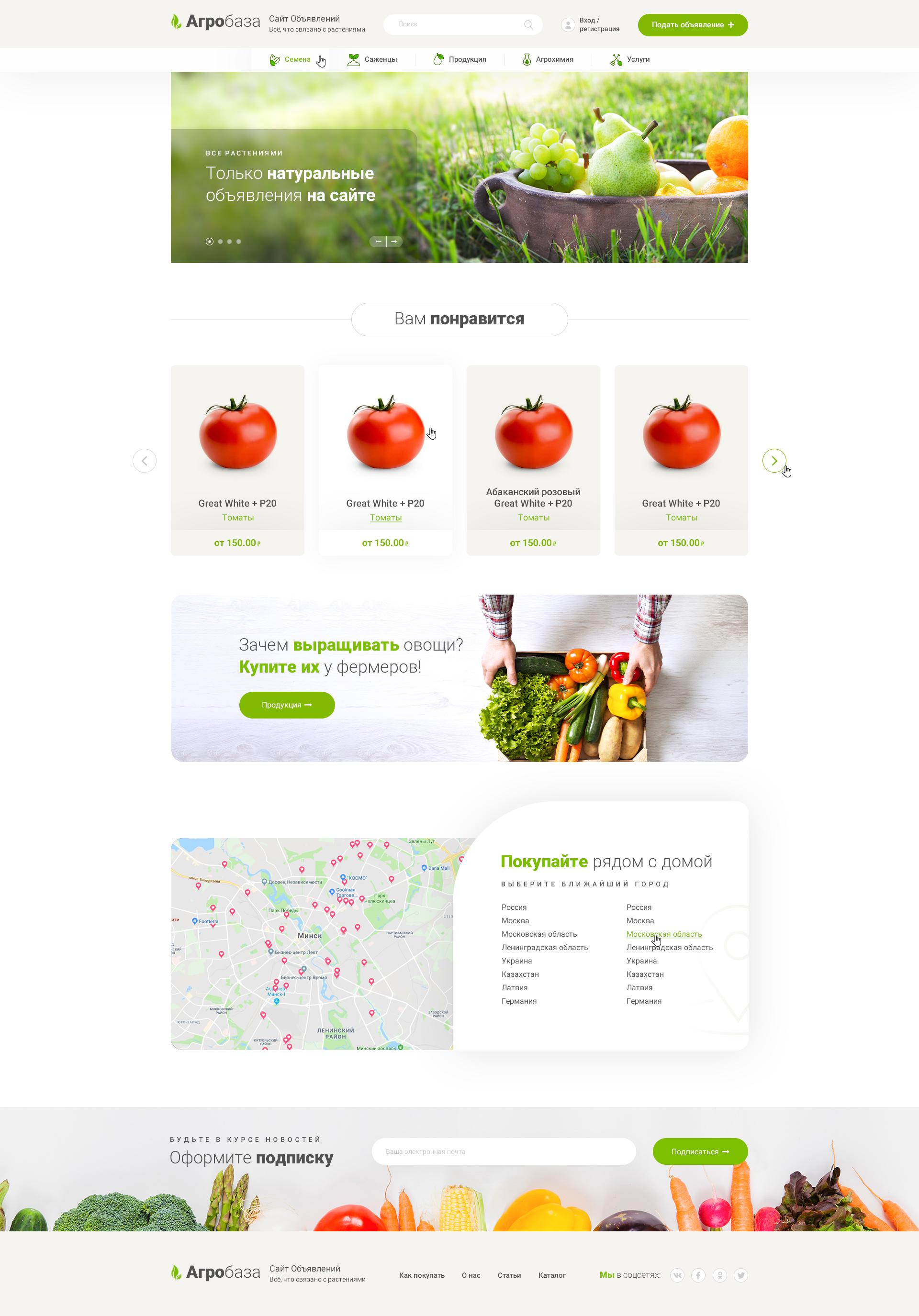 Сайт / Агробаза — объявления для продажи растений