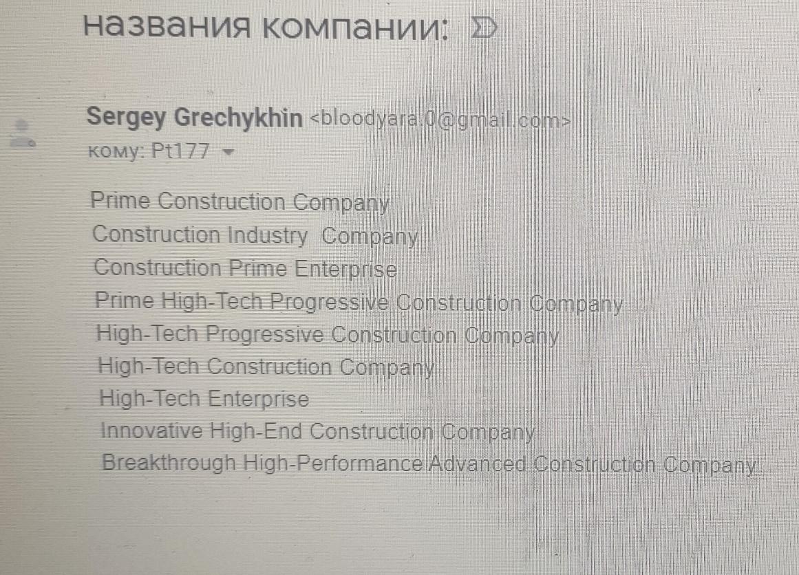 Название для строительной компании фото f_6795f57a729f3207.jpg