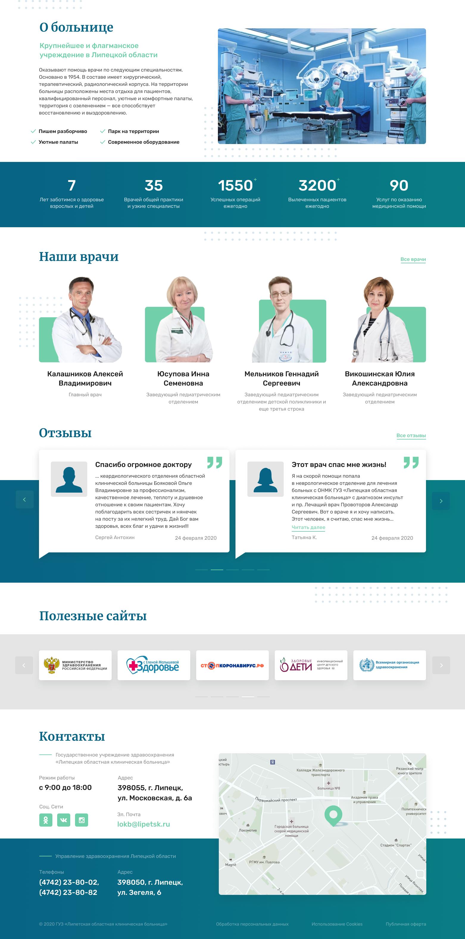 Дизайн для сайта больницы. Главная страница + 2 внутренних. фото f_5795fb566fb9b388.png
