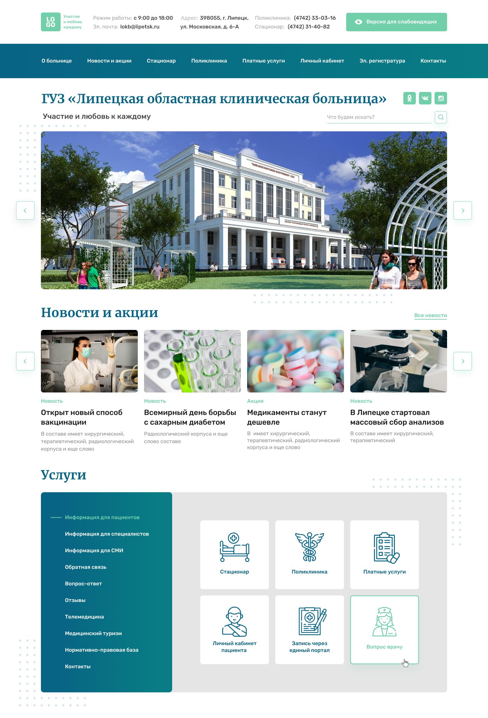 Дизайн для сайта больницы. Главная страница + 2 внутренних. фото f_8115fb566f39e03d.png