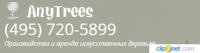 Anytrees.ru