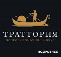 Траттория (логотип для ресторана)
