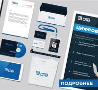Фирменный стиль, гайдлайн и логотип для компании DTB