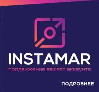 Instamar (услуги по продвижению аккаунтов в Instagram)