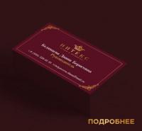 """Фирменный стиль, нейминг и логотип для салона штор и занавесок """"Нитекс"""""""