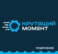 Крутящий Момент (Логотип для автосервиса)