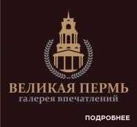 Великая Пермь (Логотип для галереи)