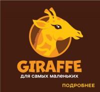 Giraffe (Магазин продает различные детские товары для самых маленьких)