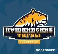 Пушкинские Тигры (Crossfit)