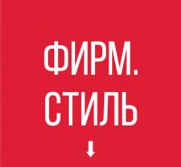 ФИРМЕННЫЙ СТИЛЬ, ГАЙДЛАЙН