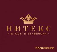 Нитекс  (логотип для магазина штор и занавесок)