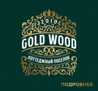 Gold Wood (логотип для коттеджного поселка)