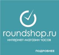 ROUNDSHOP (интернет-магазин часов)
