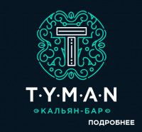 TYMAN (кальян-бар)