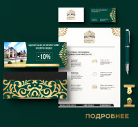 Фирменный стиль и логотип для коттеджного поселка