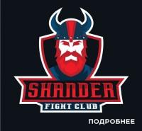 SKANDER (логотип для бойцовского клуба)