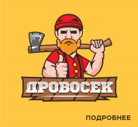 Дровосек (логотип для столярного цеха)