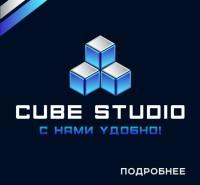Cube Studio (Разработка и продвижение сайтов)