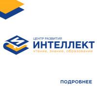 Центр развития Интеллект