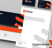 Логотип, нейминг, фирменный стиль для для Setbox