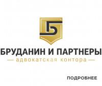 Адвокатская контора (Бруданин и Партнеры)