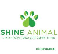 Shine Animal (эко косметика для животных)