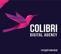 Colibri (Digital Agency)