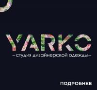 Yarko (Cтудия дизайнерской одежды)