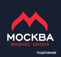 МОСКВА (Бизнес школа)