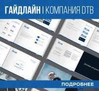 Гайд, лого  и фирм. стиль для компании DTB