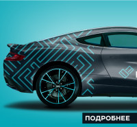 Дизайн авто для Frinvest