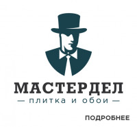 Мастердел (магазин плитки и обоев)