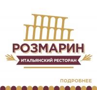 Розмарин (логотип для ресторана итальянской кухни)