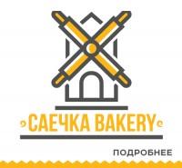 Саечка Bakery (Логотип для кафе)