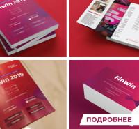 Фирменный стиль для форума-выставки маркетплейсов и экосистем FinWin